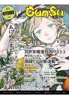 月刊群雛 (GunSu) 2014年 11月号 〜 インディーズ作家を応援するマガジン 〜