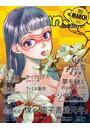月刊群雛 (GunSu) 2015年 03月号 〜 インディーズ作家を応援するマガジン 〜
