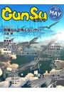 月刊群雛 (GunSu) 2015年 05月号 〜 インディーズ作家を応援するマガジン 〜