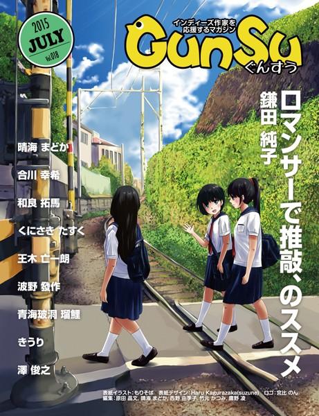 月刊群雛 (GunSu) 2015年 07月号 〜 インディーズ作家を応援するマガジン 〜