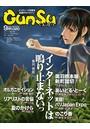 月刊群雛 (GunSu) 2015年 09月号 〜 インディーズ作家を応援するマガジン 〜