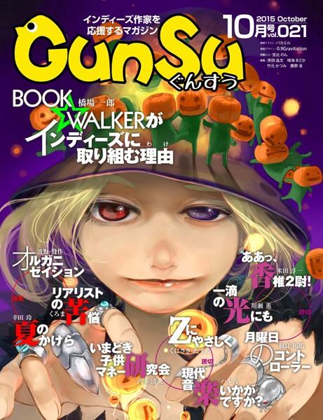 月刊群雛 (GunSu) 2015年 10月号 〜 インディーズ作家を応援するマガジン 〜