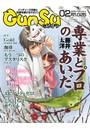月刊群雛 (GunSu) 2016年 02月号 〜 インディーズ作家と読者を繋げるマガジン 〜