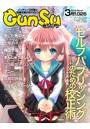 月刊群雛 (GunSu) 2016年 03月号 〜 インディーズ作家と読者を繋げるマガジン 〜