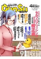 月刊群雛 (GunSu) 2016年 04月号 〜 インディーズ作家と読者を繋げるマガジン 〜
