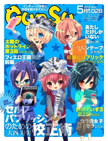月刊群雛 (GunSu) 2016年 05月号 〜 インディーズ作家と読者を繋げるマガジン 〜
