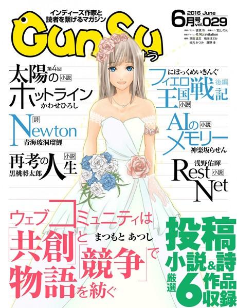 月刊群雛 (GunSu) 2016年 06月号 〜 インディーズ作家と読者を繋げるマガジン 〜