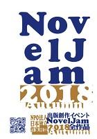 出版創作イベント「NovelJam 2018秋」全作品