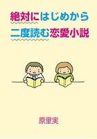 絶対にはじめから二度読む恋愛小説