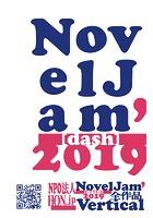 出版創作イベント「NovelJam'[dash] 2019」全作品