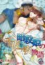 暗殺姫の千夜一夜物語