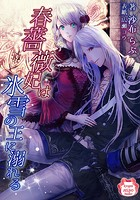 春薔薇妃は氷雪の王に溺れる