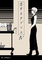恋するタブリエ IV.ワインノート