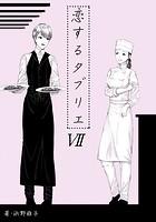恋するタブリエ VII.幸せのマリアージュ(完)
