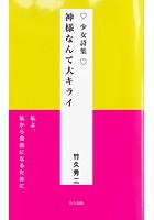 竹久秀二の詩集