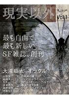 SF雑誌オルタニア