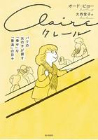 クレール パリの女の子が探す「幸せ」な「普通」の日々