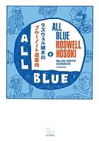 ラズウェル細木のブルーノート道案内―all blue―みんな真っ青