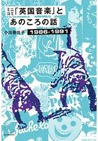 ミニコミ「英国音楽」とあのころの話 1986-1991 UKインディーやらアノラックやらネオアコやら......の青春