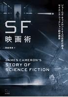 SF映画術 ジェームズ・キャメロンと6人の巨匠が語るサイエンス・フィクション創作講座