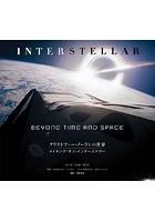 クリストファー・ノーランの世界 メイキング・オブ・インターステラー BEYOND TIME AND SPACE