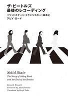 ザ・ビートルズ 最後のレコーディング ソリッドステート(トランジスター)革命とアビイ・ロード