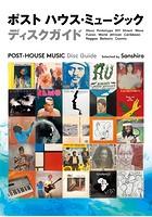 ポスト ハウス・ミュージック ディスクガイド 世界の「踊れる」レコード600