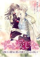 ずっと愛してた 〜女騎士の健気な愛は冷徹王子の心を溶かす〜