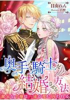 奥手な騎士を結婚させる方法 〜健気な令嬢は一途な愛に因われる〜