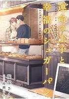 運命の王子と幸福のシュガーパン