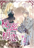 秘密の初恋 〜心を閉ざした貴公子は黒衣の花嫁を愛しています〜