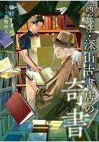 西荻窪・深山古書店の奇書