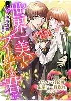 世界一美しいブーケを君に 〜イケメン社長は花屋に一目惚れしました〜