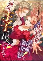 男装令嬢は仮面舞踏会で運命の王子と出会います