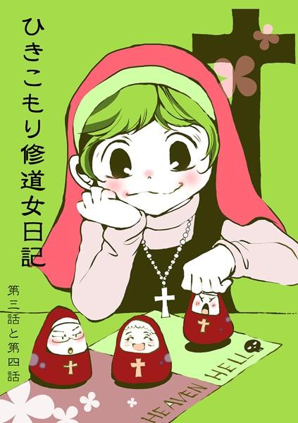 ひきこもり修道女日記(単話)