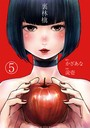 裏林檎【分冊版】(5)