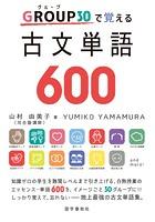 GROUP30で覚える古文単語600