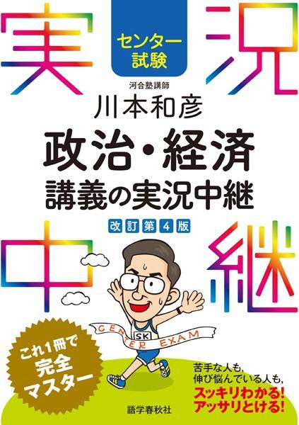 センター試験 川本和彦政治・経済講義の実況中継