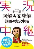 山村由美子図解古文読解講義の実況中継