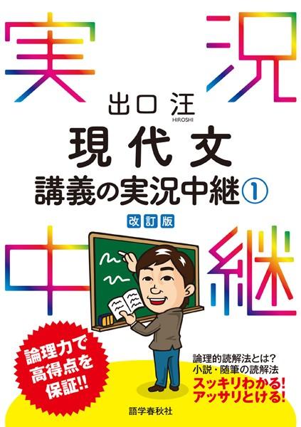出口汪現代文講義の実況中継 (1)