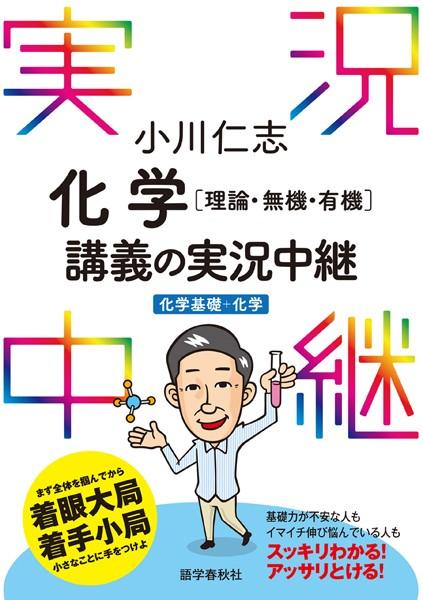 小川仁志化学[理論・無機・有機]講義の実況中継[化学基礎+化学]