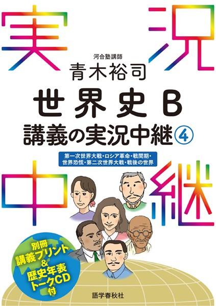 [音声DL付]青木裕司世界史B講義の実況中継 (4)