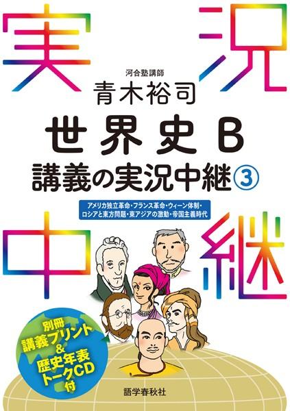 [音声DL付]青木裕司世界史B講義の実況中継 (3)