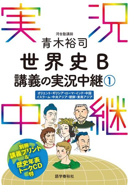 [音声DL付]青木裕司世界史B講義の実況中継 (1)