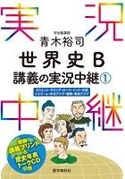 青木裕司世界史B講義の実況中継