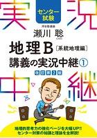 センター試験 瀬川聡地理B講義の実況中継