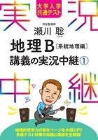 大学入学共通テスト 瀬川聡地理B講義の実況中継