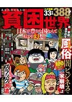 あなたのとなりの貧困世界 日本が豊かな国なんてもはや幻想!