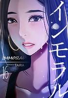 インモラル 16巻