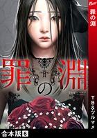 罪の淵 【合本版】 6巻